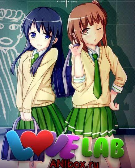 Лаборатория любви / Love Lab аниме