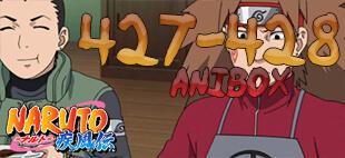 Наруто Шипуден 427-428 серия
