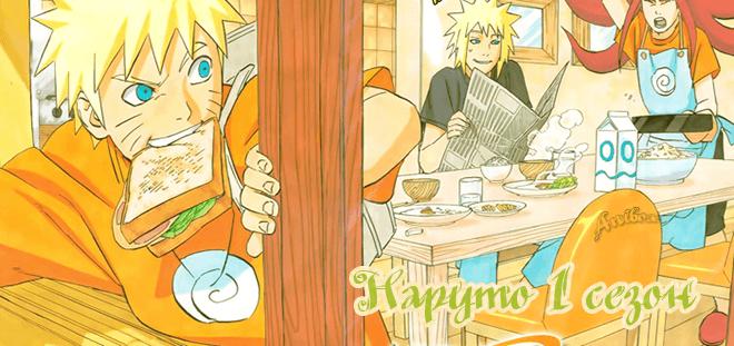 Наруто 1 сезон онлайн / Naruto 1 season online