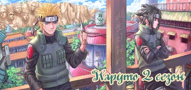 Наруто Шипуден онлайн / Naruto Shippuuden online